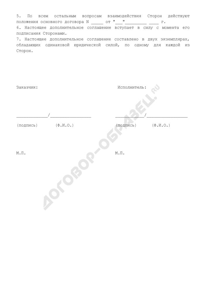 Дополнительное соглашение об оказании услуг по рекламе (к договору об оказании услуг по поиску и подбору персонала). Страница 2