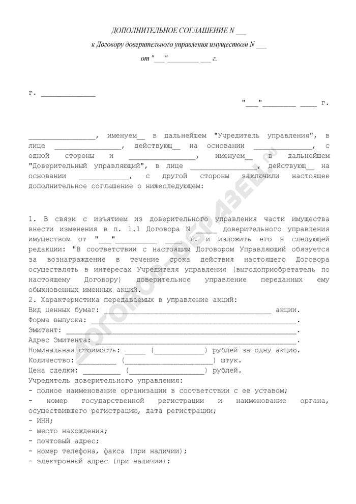 Дополнительное соглашение о внесении изменений в договор в связи с изъятием из доверительного управления части имущества (приложение к договору доверительного управления имуществом). Страница 1