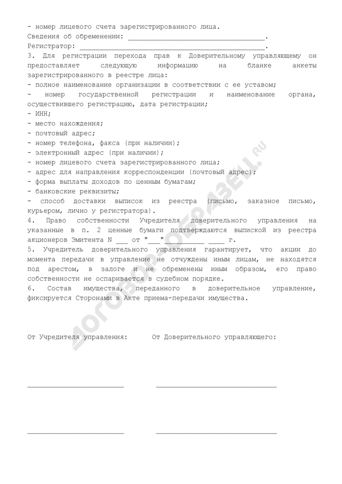 Дополнительное соглашение о внесении изменений в договор в связи с изъятием из доверительного управления части имущества (приложение к договору доверительного управления имуществом). Страница 2