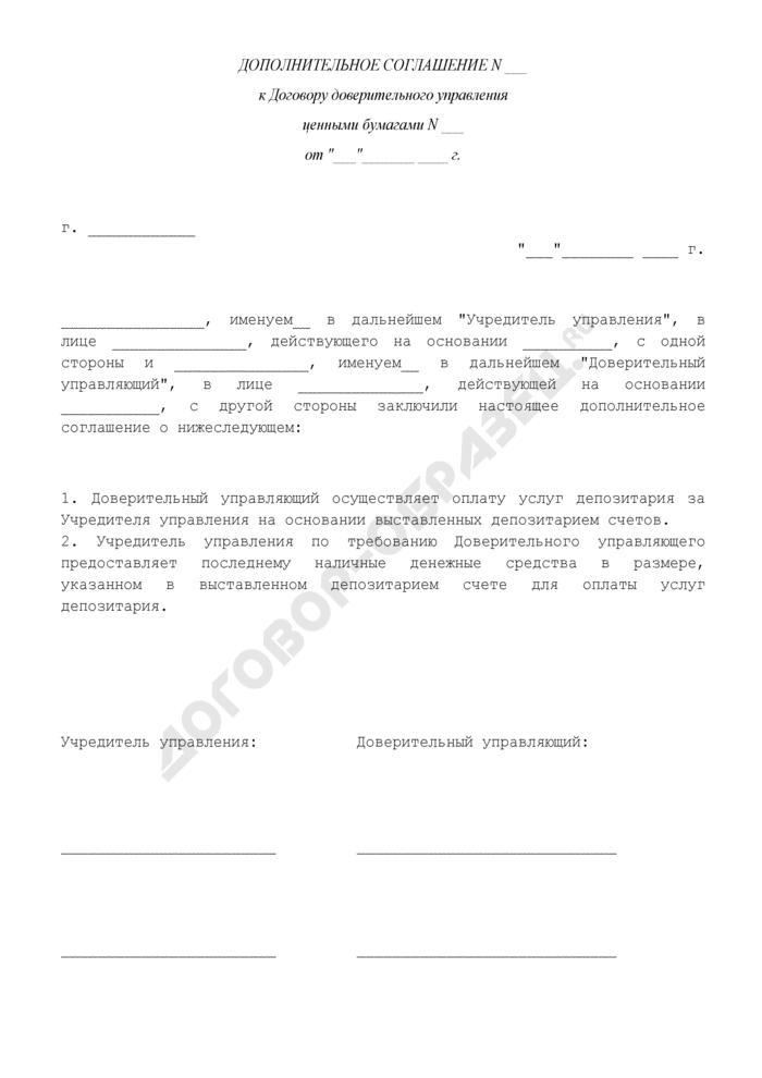 Дополнительное соглашение об оплате услуг депозитария (приложение к договору доверительного управления ценными бумагами). Страница 1