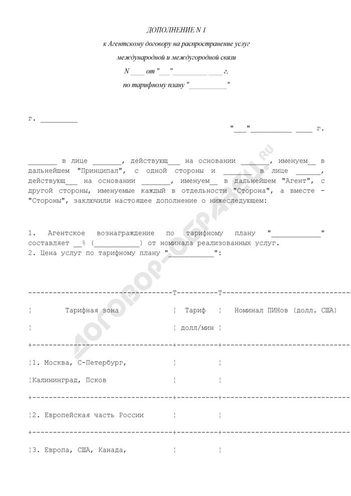 Дополнительное соглашение о распространении услуг по тарифному плану (приложение к агентскому договору на распространение услуг международной и междугородной связи). Страница 1
