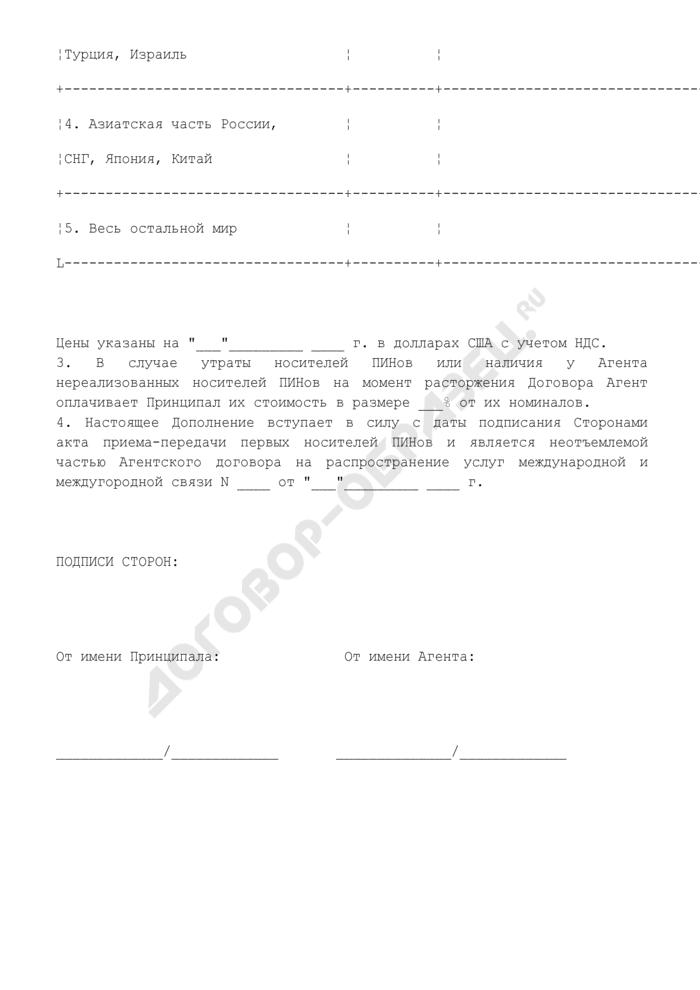 Дополнительное соглашение о распространении услуг по тарифному плану (приложение к агентскому договору на распространение услуг международной и междугородной связи). Страница 2