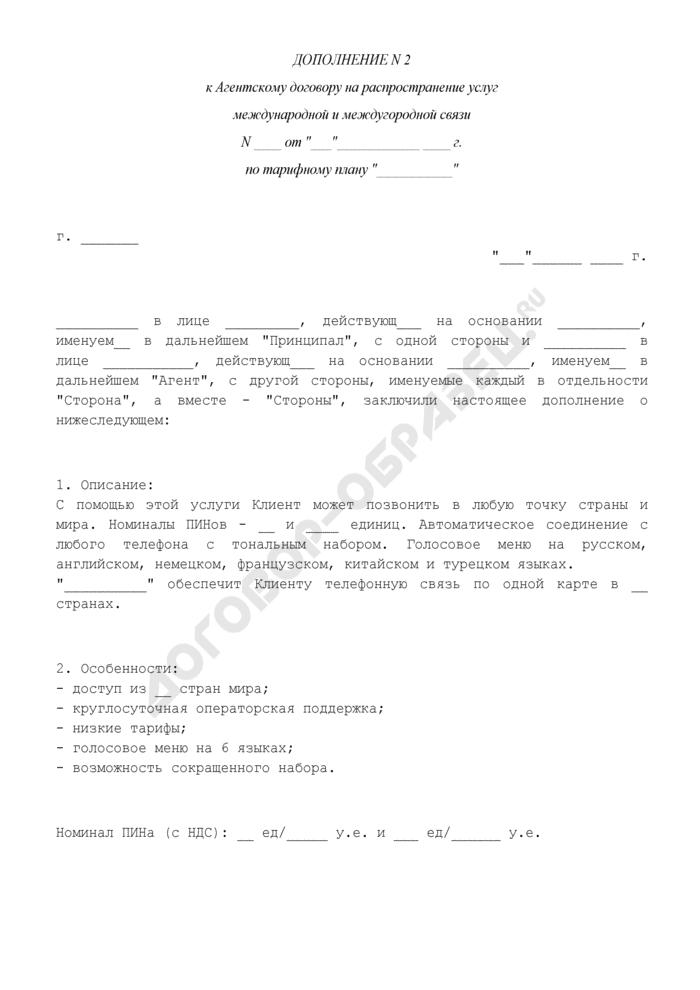 Дополнительное соглашение об оказании услуг (приложение к агентскому договору на распространение услуг международной и междугородной связи). Страница 1