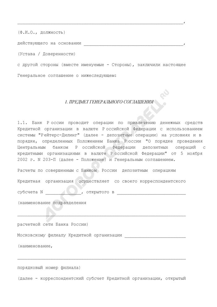 """Генеральное соглашение о проведении депозитных операций в валюте Российской Федерации с использованием системы """"Рейтерс-Дилинг"""" с региональной кредитной организацией, имеющей филиал в Московском регионе (типовая форма). Страница 2"""