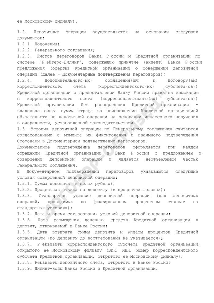 """Генеральное соглашение о проведении депозитных операций в валюте Российской Федерации с использованием системы """"Рейтерс-Дилинг"""" с региональной кредитной организацией, имеющей филиал в Московском регионе (типовая форма). Страница 3"""