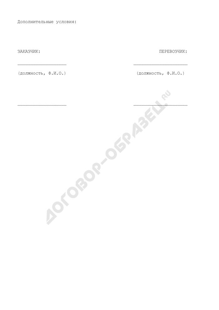 Дополнительное соглашение на предоставление скидки с тарифа (приложение к договору на организацию перевозок грузов и транспортно-экспедиционное обслуживание на железной дороге). Страница 2