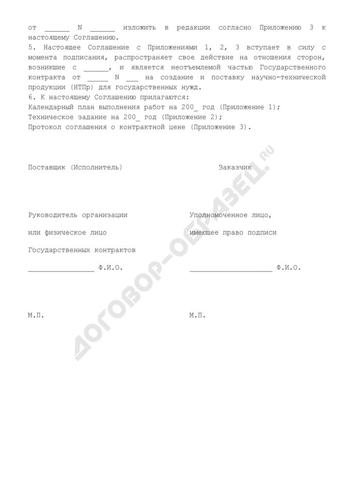 Дополнительное соглашение к государственному контракту на создание и поставку научно-технической продукции (НТПР) для государственных нужд МПР России. Страница 3