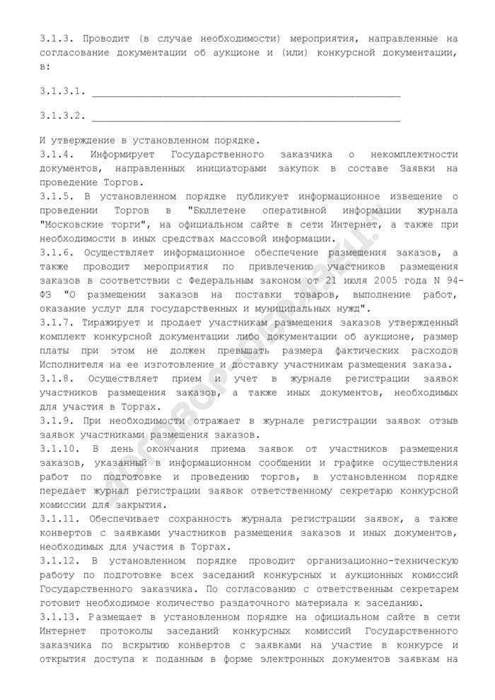 Дополнительное соглашение по выполнению в установленном порядке технической работы по подготовке и проведению торгов (конкурсов либо аукционов) на размещение городского заказа. Страница 3