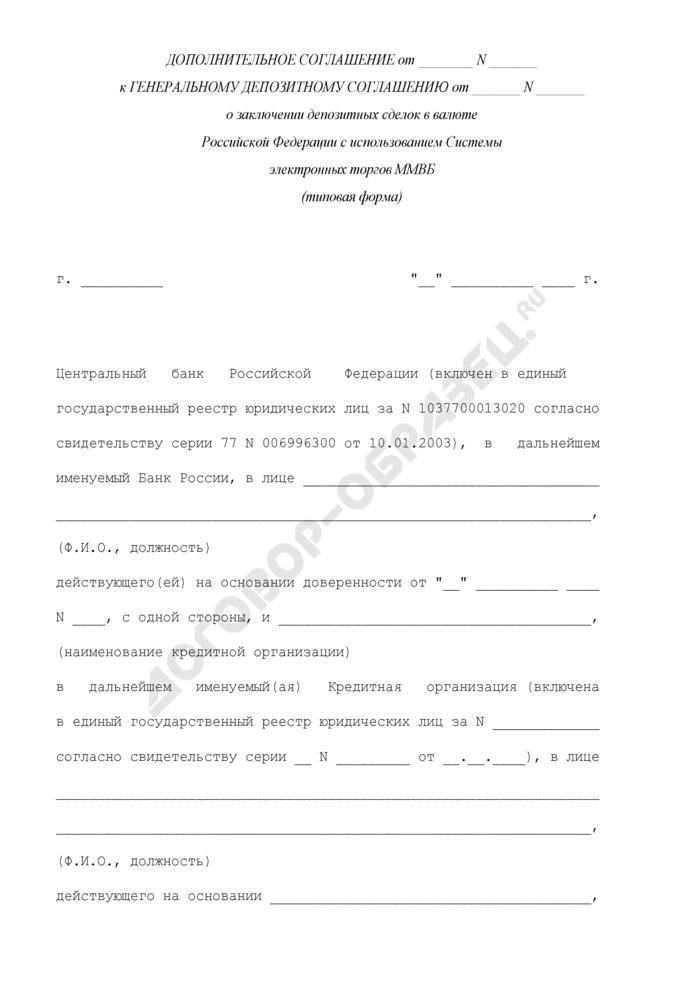 """Дополнительное соглашение к генеральному депозитному соглашению о заключении депозитных сделок в валюте Российской Федерации с использованием Системы электронных торгов """"Московской Межбанковской валютной биржи"""" (ММВБ) (типовая форма). Страница 1"""