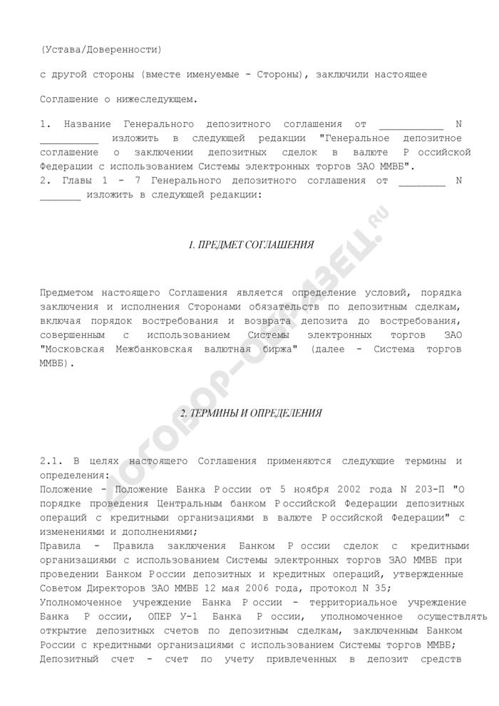 """Дополнительное соглашение к генеральному депозитному соглашению о заключении депозитных сделок в валюте Российской Федерации с использованием Системы электронных торгов """"Московской Межбанковской валютной биржи"""" (ММВБ) (типовая форма). Страница 2"""