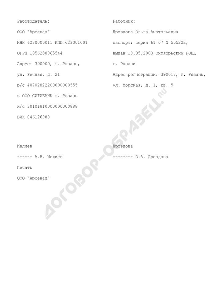Дополнительное соглашение к трудовому договору о предоставлении работнику права работать на условиях неполного рабочего времени (пример). Страница 2