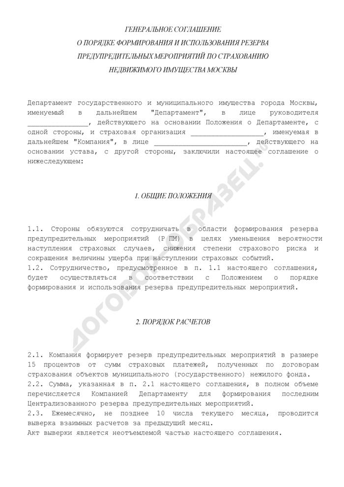 Генеральное соглашение о порядке формирования и использования резерва предупредительных мероприятий по страхованию недвижимого имущества Москвы. Страница 1