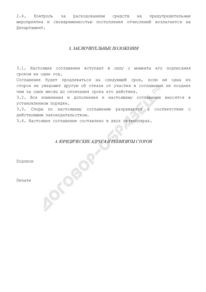Генеральное соглашение о порядке формирования и использования резерва предупредительных мероприятий по страхованию недвижимого имущества Москвы. Страница 2