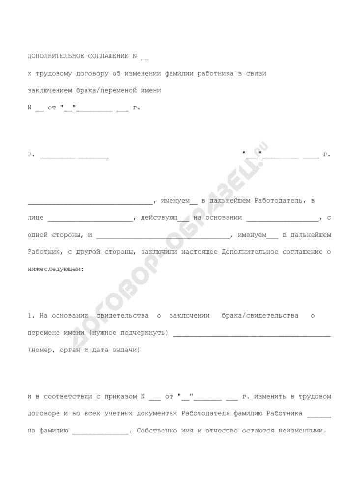 Дополнительное соглашение к трудовому договору об изменении фамилии работника в связи с заключением брака/переменой имени. Страница 1