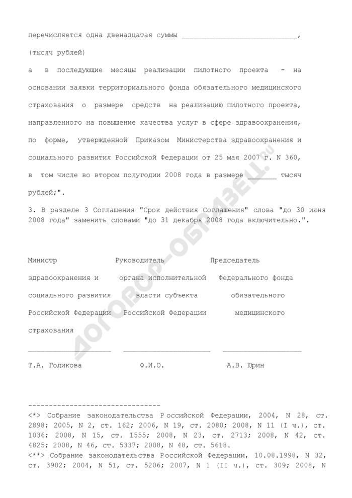 Дополнительное соглашение к соглашению между Министерством здравоохранения и социального развития Российской Федерации, высшим органом исполнительной власти субъекта Российской Федерации и Федеральным фондом обязательного медицинского страхования об условиях реализации пилотного проекта, направленного на повышение качества услуг в сфере здравоохранения. Страница 3