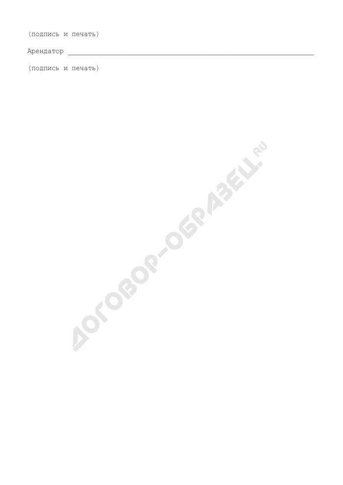 Дополнительное соглашение об условиях внесения арендной платы (приложение к договору аренды земельных долей (при множественности лиц на стороне арендодателей)). Страница 3