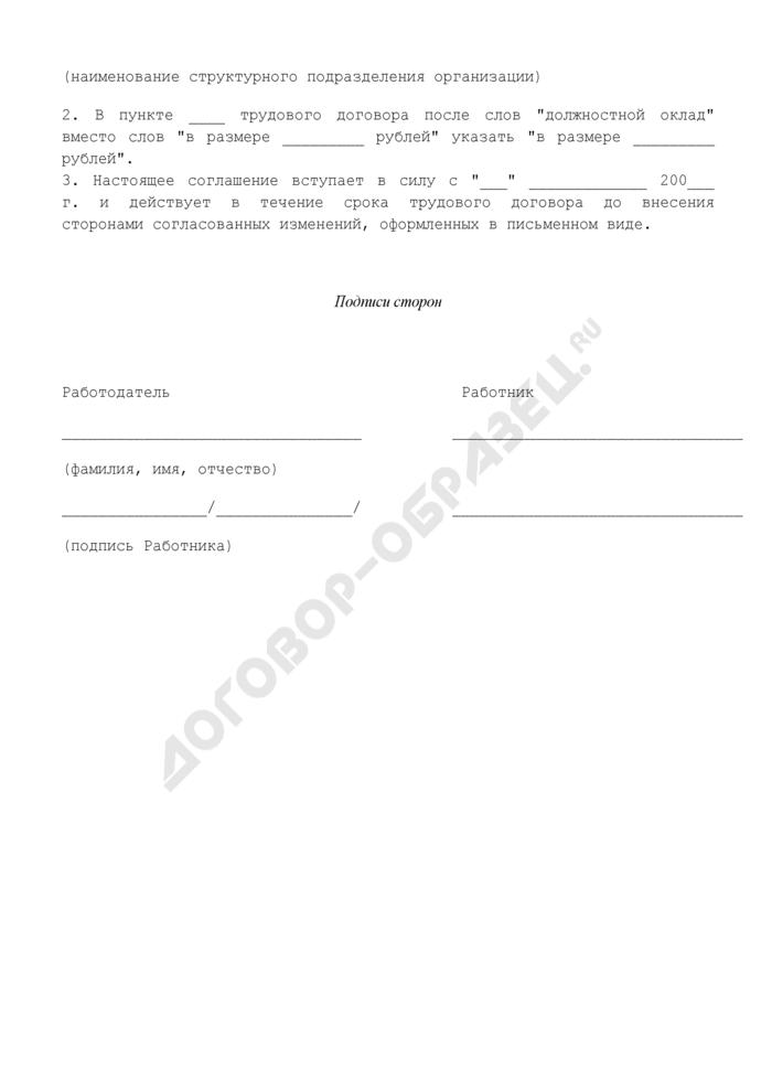Дополнительное соглашение к трудовому договору о переводе работника на другую должность с изменением оклада. Страница 2