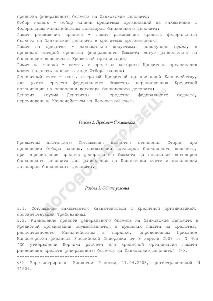 Генеральное соглашение о размещении средств федерального бюджета на банковские депозиты (типовая форма). Страница 2