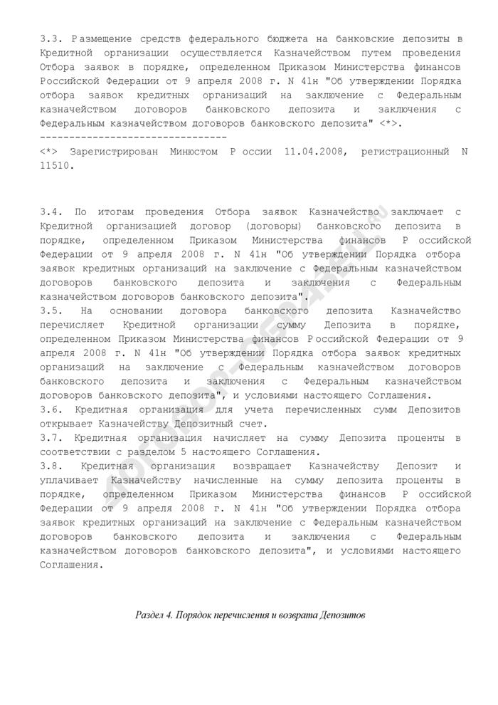 Генеральное соглашение о размещении средств федерального бюджета на банковские депозиты (типовая форма). Страница 3
