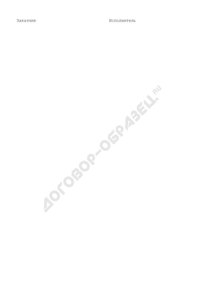 Дополнительное соглашение к Государственному контракту, заключенному по результатам проведения открытого конкурса на оказание услуг по реализации имущества, арестованного во исполнение судебных актов или актов других органов, которым предоставлено право принимать решения об обращении взыскания на имущество, на территории г. Москвы и Московской области. Страница 2