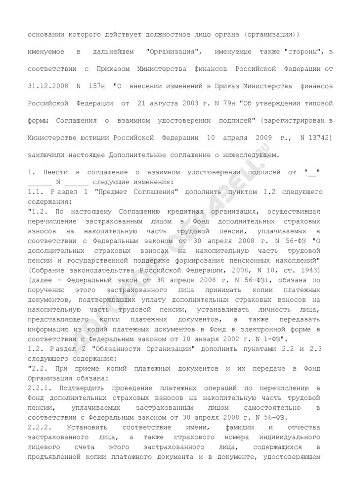 Дополнительное соглашение к соглашению о взаимном удостоверении подписей. Страница 2