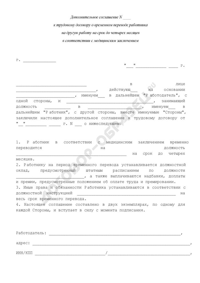 Дополнительное соглашение к трудовому договору о временном переводе работника на другую работу на срок до четырех месяцев в соответствии с медицинским заключением. Страница 1
