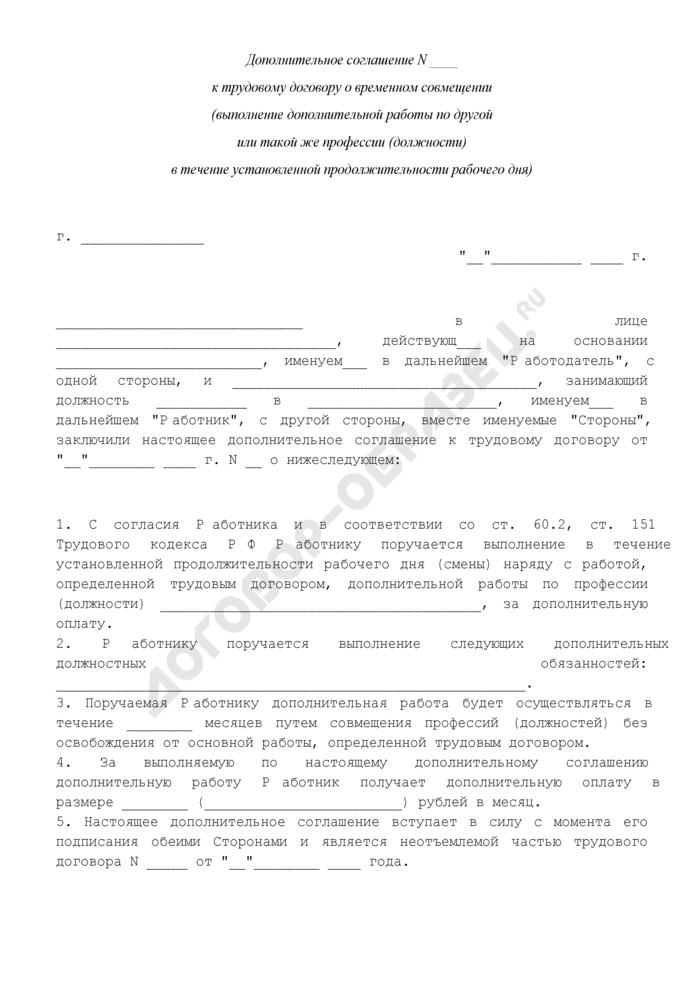Дополнительное соглашение к трудовому договору о временном совмещении (выполнение дополнительной работы по другой или такой же профессии (должности) в течение установленной продолжительности рабочего дня). Страница 1