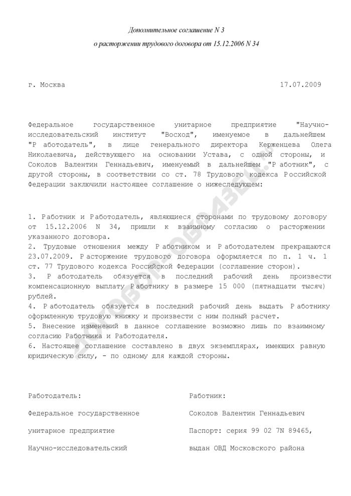 Дополнительное соглашение о расторжении трудового договора (пример). Страница 1