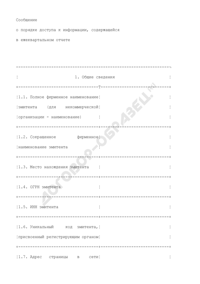 Сообщение о порядке доступа к информации, содержащейся в ежеквартальном отчете (образец). Страница 1