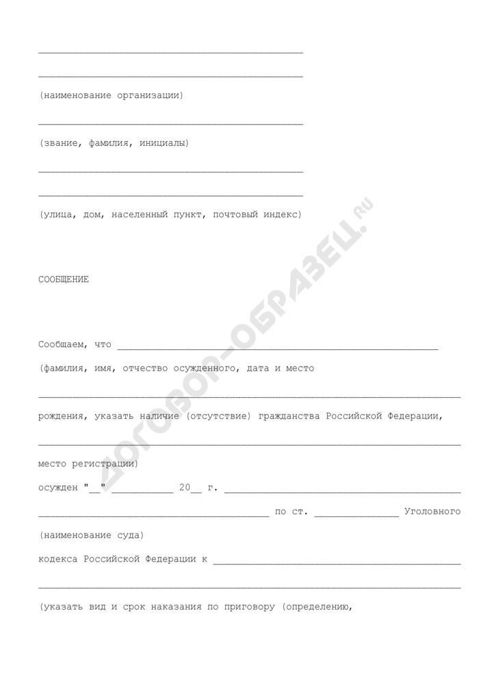 Сообщение о постановке осужденного на учет (образец). Страница 1