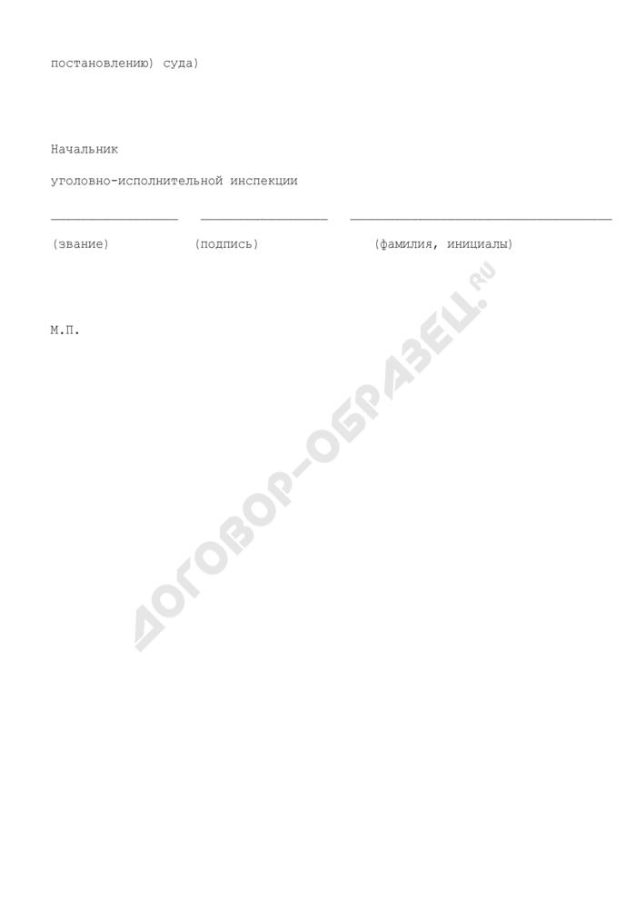 Сообщение о постановке осужденного на учет (образец). Страница 2