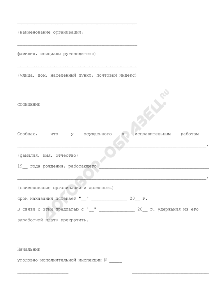 Сообщение о прекращении удержаний из заработной платы осужденного в связи с истечением срока наказания (образец). Страница 1