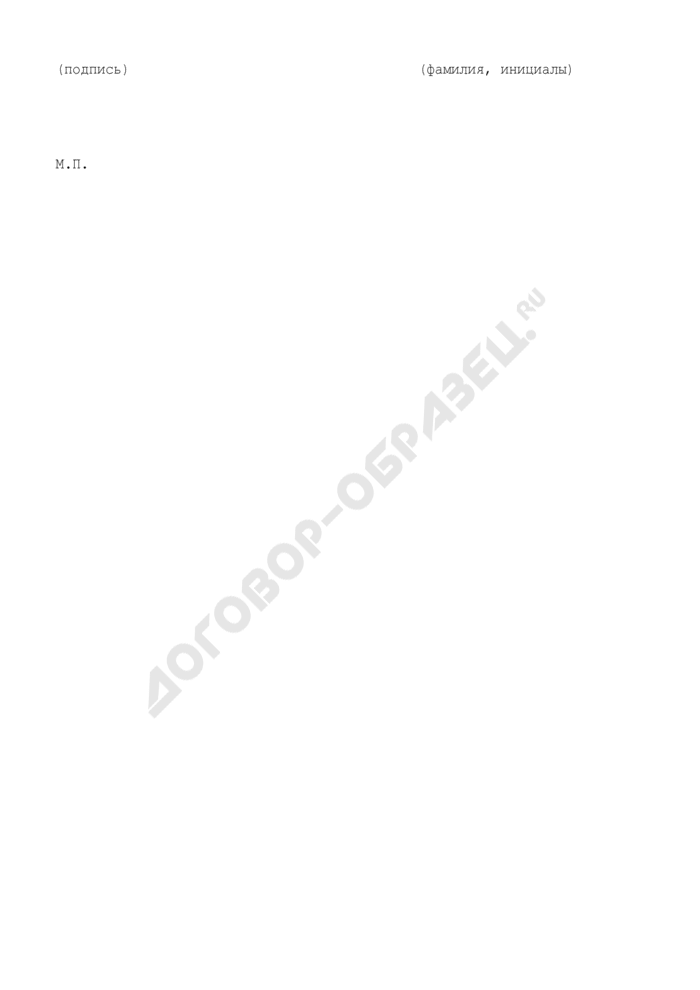 Сообщение о прекращении удержаний из заработной платы осужденного в связи с истечением срока наказания (образец). Страница 2