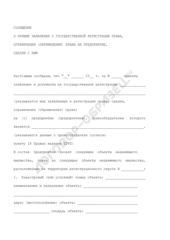 Сообщение о приеме заявления о государственной регистрации права, ограничения (обременения) права на предприятие, сделки с ним. Страница 1