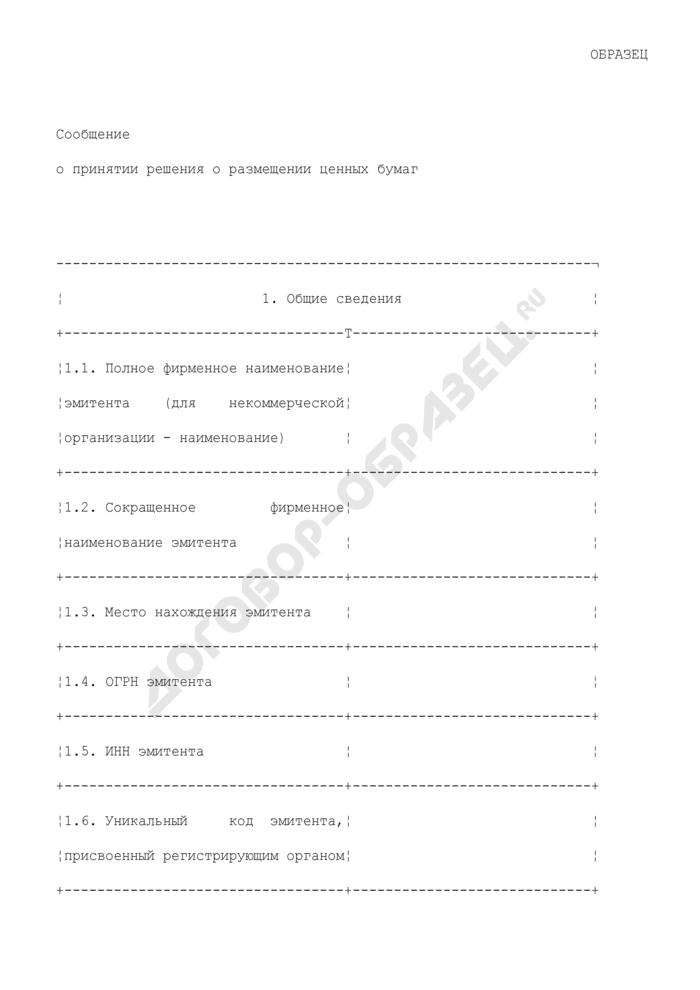 Сообщение о принятии решения о размещении ценных бумаг (образец). Страница 1