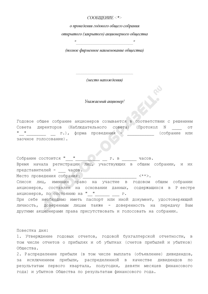 Сообщение о проведении годового общего собрания акционерного общества. Страница 1