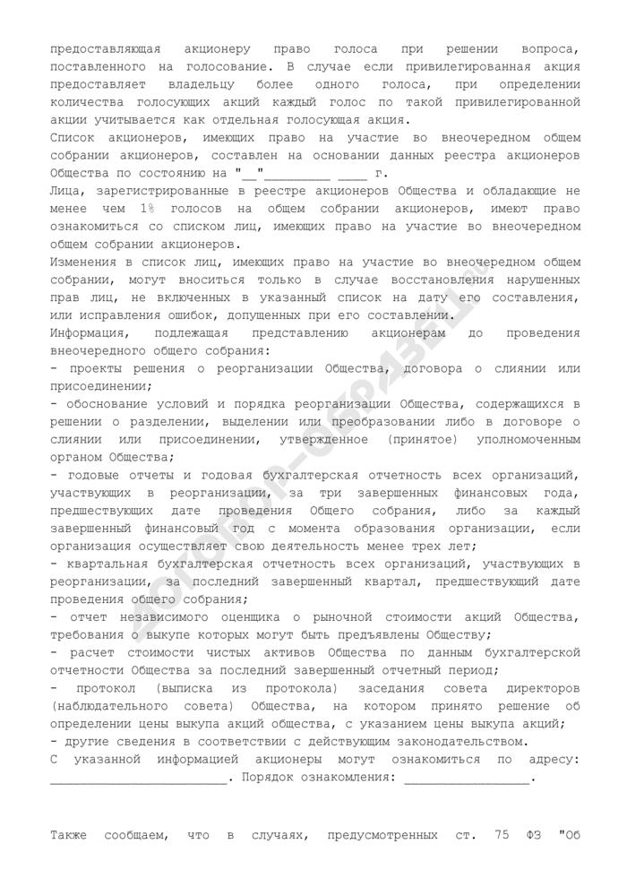 Сообщение о проведении общего собрания акционеров (повестка дня содержит вопрос о реорганизации общества). Страница 2
