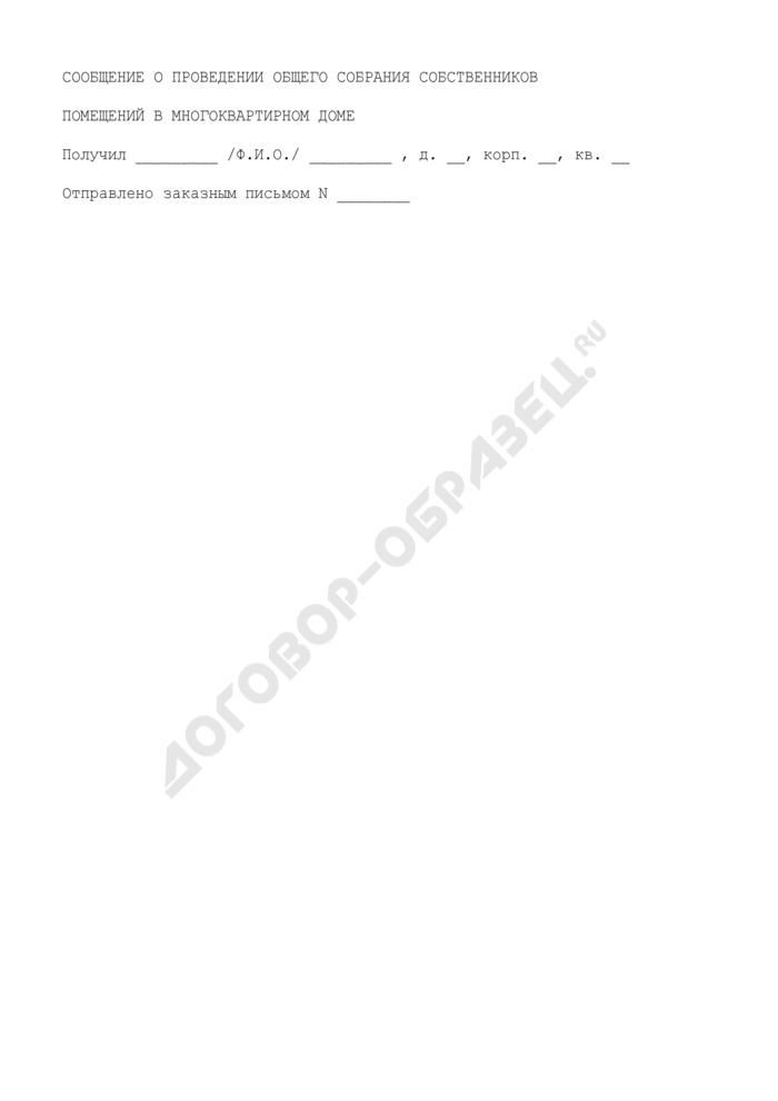 Сообщение о проведении общего собрания собственников помещений в многоквартирном доме в форме заочного голосования (приложение к положению о порядке проведения общего собрания собственников помещений в многоквартирном доме). Страница 3