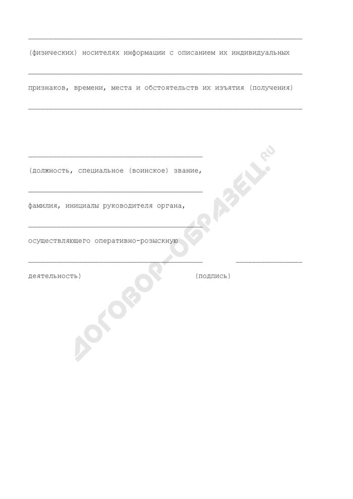 Сообщение о результатах оперативно-розыскной деятельности. Страница 3