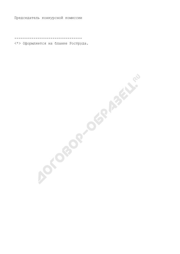 Сообщение о результатах открытого конкурса на замещение вакантной должности государственной гражданской службы в центральном аппарате Федеральной службы по труду и занятости. Страница 2