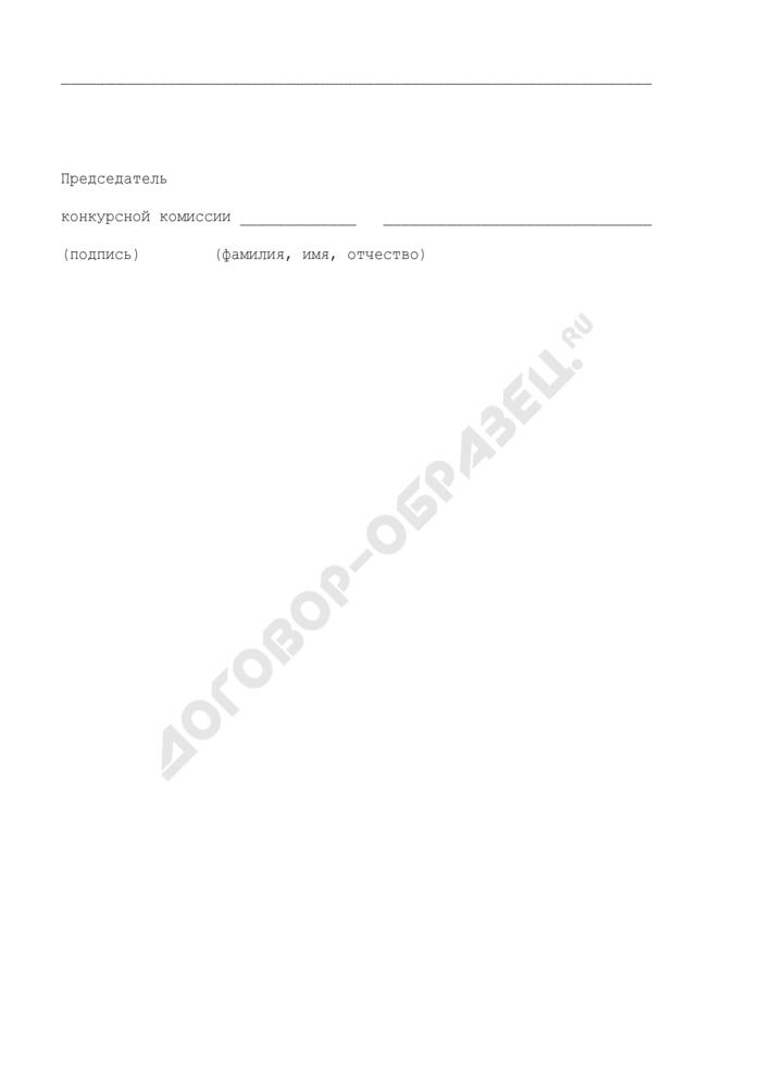 Сообщение о результатах открытого конкурса на замещение вакантной должности государственной гражданской службы в Федеральном агентстве по недропользованию. Страница 2