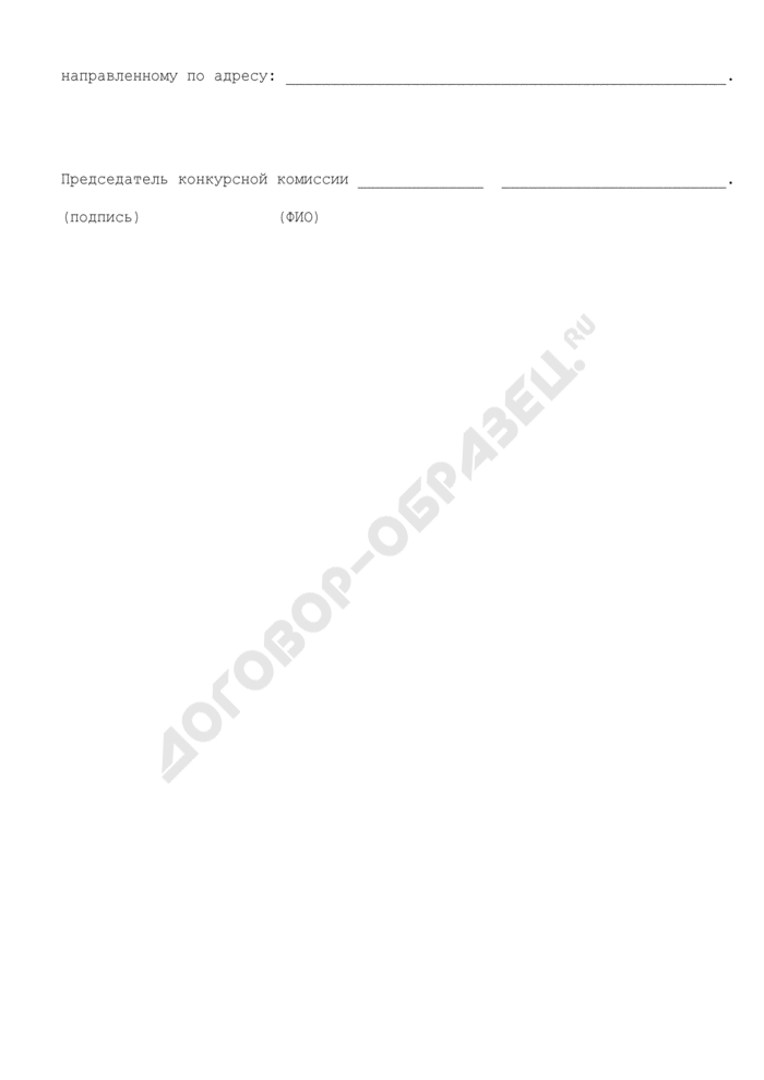 Сообщение о результатах конкурса на замещение вакантной должности государственной гражданской службы в Федеральном агентстве по обустройству государственной границы Российской Федерации. Страница 2