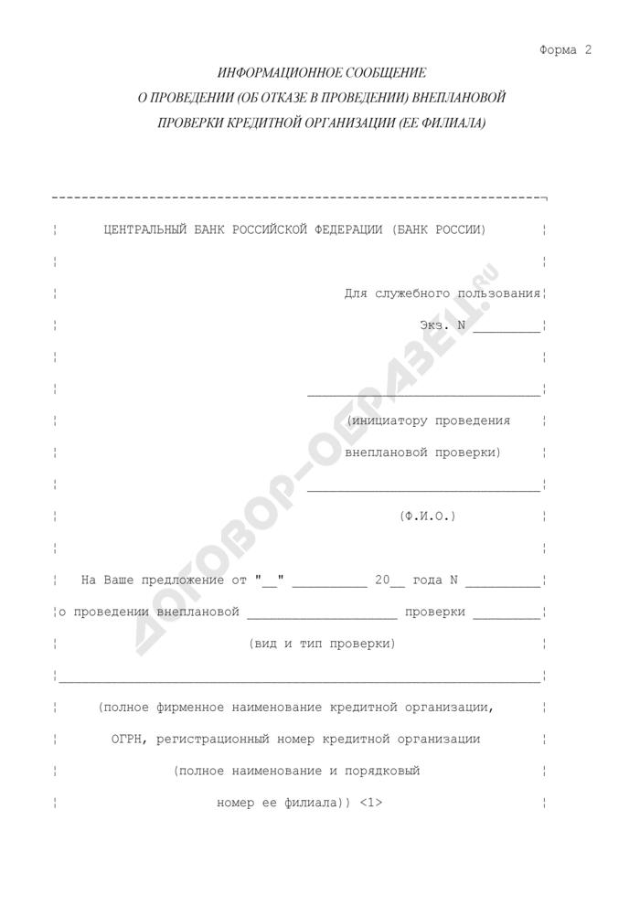 Информационное сообщение о проведении (об отказе в проведении) внеплановой проверки кредитной организации (ее филиала). Форма N 2. Страница 1