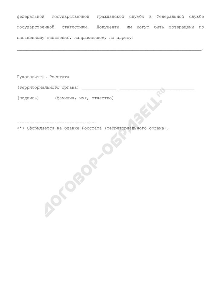 Сообщение о результатах конкурса на замещение вакантной должности федеральной государственной гражданской службы в Федеральной службе государственной статистики. Страница 2
