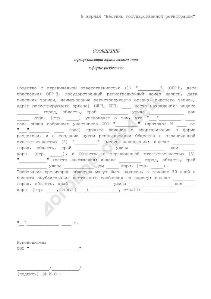 Сообщение о реорганизации юридического лица (общества с ограниченной ответственностью) в форме разделения. Страница 1