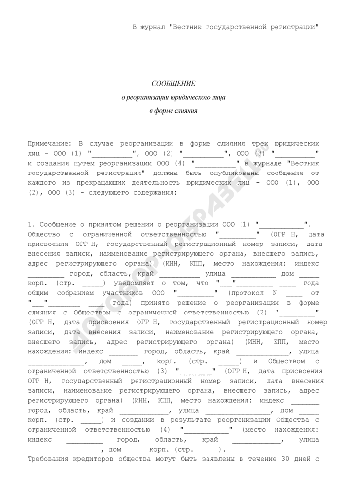 Сообщение о реорганизации юридического лица (общества с ограниченной ответственностью) в форме слияния. Страница 1