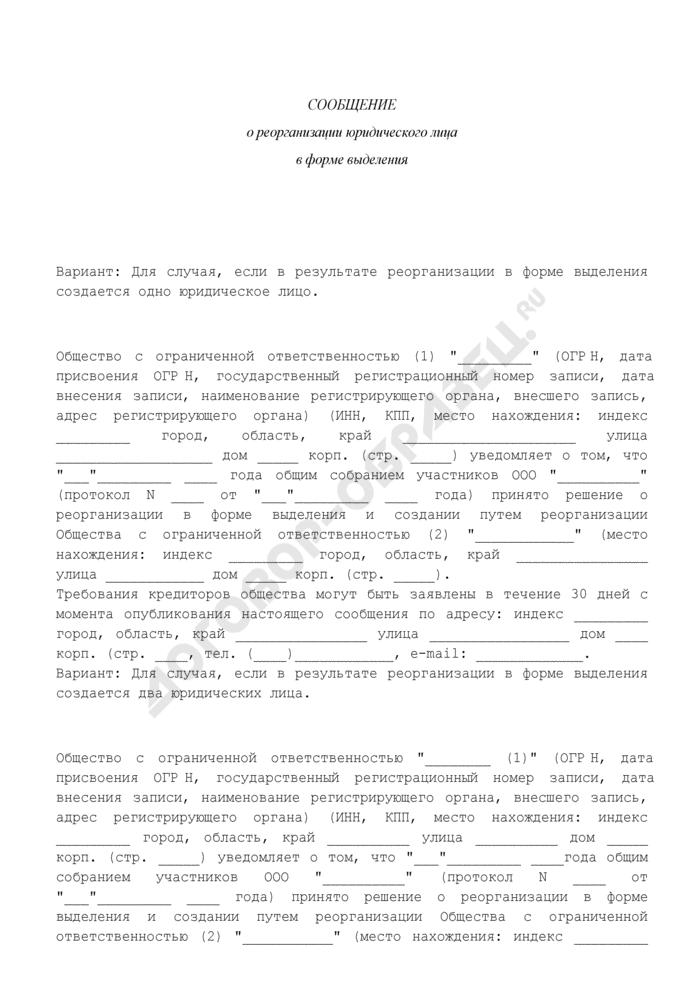 Сообщение о реорганизации юридического лица (общества с ограниченной ответственностью) в форме выделения. Страница 1