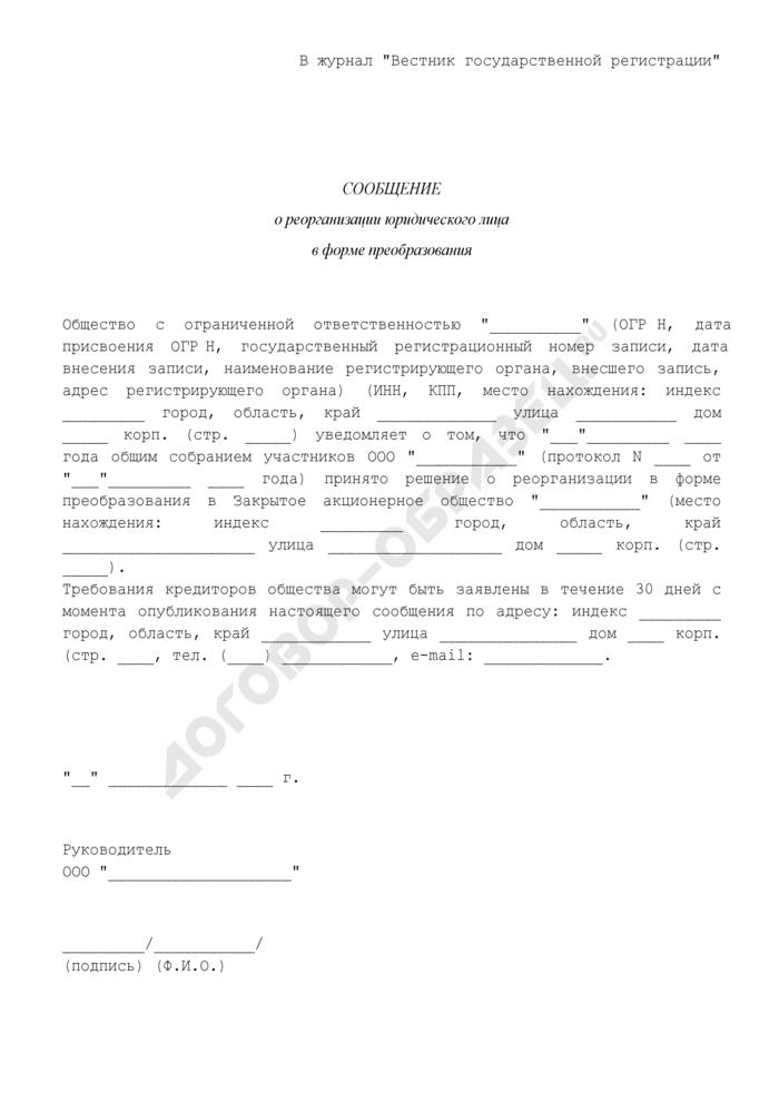 Сообщение о реорганизации юридического лица (общества с ограниченной ответственностью) в форме преобразования в закрытое акционерное общество. Страница 1