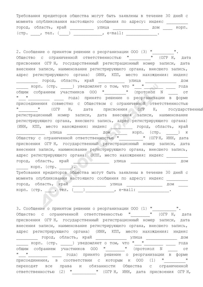 Сообщение о реорганизации юридического лица (общества с ограниченной ответственностью) в форме присоединения. Страница 2