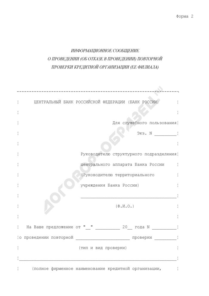 Информационное сообщение о проведении (об отказе в проведении) повторной проверки кредитной организации (ее филиала). Форма N 2. Страница 1